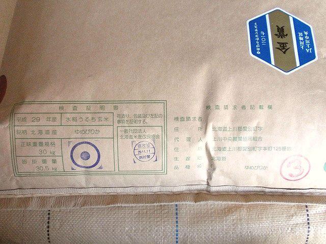 ゆめぴりかコンテスト2017(第3回大会)で金賞を受賞した上川地区JA上川中央愛別産ゆめぴりか検査1等玄米です。