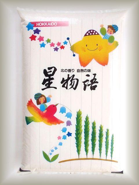 当店を代表する北海道米「星物語」です。おぼろづきの粘りをななつぼしをはじめとした北海道米にブレンドしたおいしいお米です。