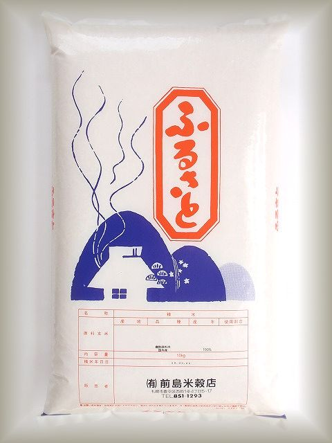 北海道米を使用した「ふるさと」です。その名の通り、ふるさと北海道の豊かな味わいです。こちらの写真は、ふるさと10kgです。
