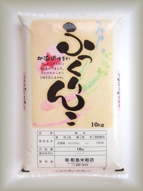 北海道米のニューフェイス「ふっくりんこ」です。その名の通りふっくらとした炊きあがりです。こちらの写真は、ふっくりんこ10kgです。