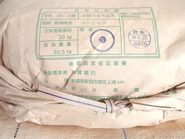 平成29年産新潟県産コシヒカリ検査1等玄米です。コシヒカリといえばやはり新潟産ですね。