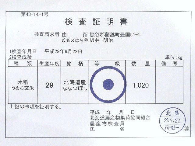第5回米-1グランプリで銅賞、第6回米-1グランプリで金賞を受賞した坂井さんのななつぼし(蘭越豊国米)の検査証(平成29年産)です。
