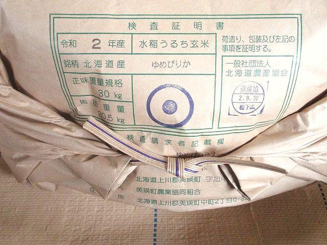 令和元年産北海道産ゆめぴりか検査1等玄米です。現在の北海道米の中で最高級に位置付けられます