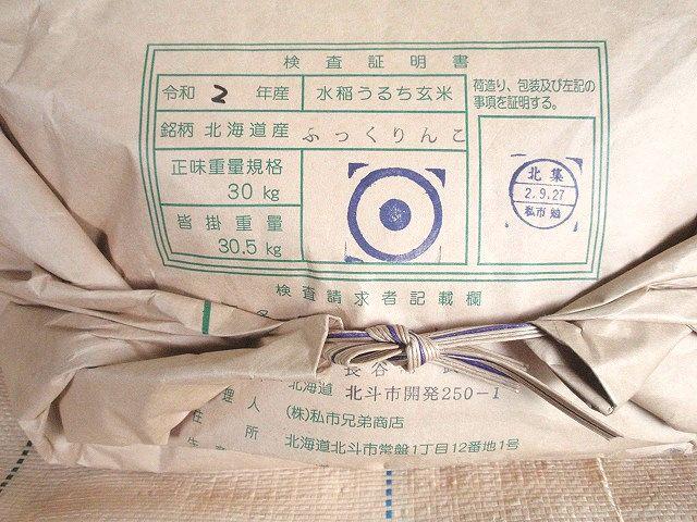 令和2年産北海道産ふっくりんこ検査1等玄米です。ふっくりんこの本場、道南地方北斗市産を入荷しております。