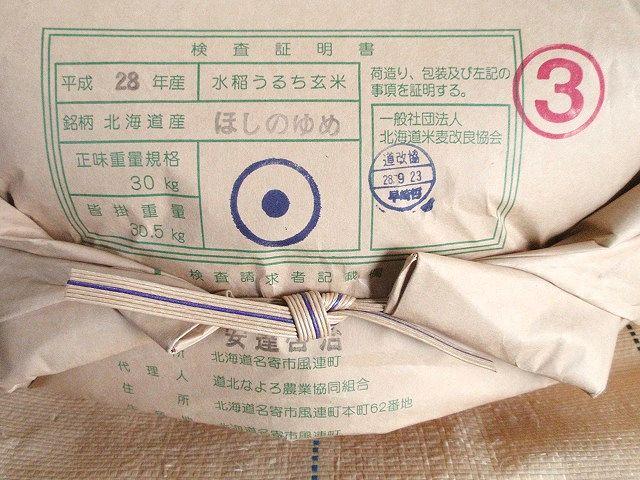 平成28年産北海道産高品質ほしのゆめ検査1等玄米です。苫前産の高品質米(3次)です。