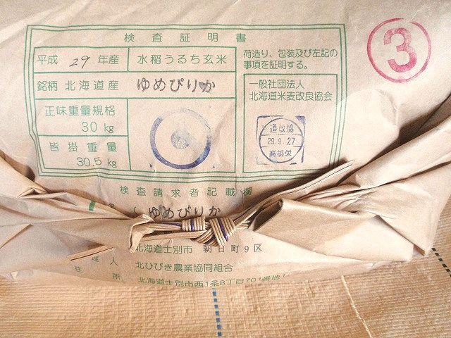 平成29年産北海道産高品質ゆめぴりか検査1等玄米です。現在の北海道米の中で最高級に位置付けられるゆめぴりかの中でも特に厳選されたものです。