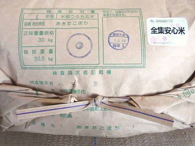 令和元年産秋田産あきたこまち検査1等玄米です。ふっくらもちもち『あきたこまち』はやっぱり秋田産ですね。