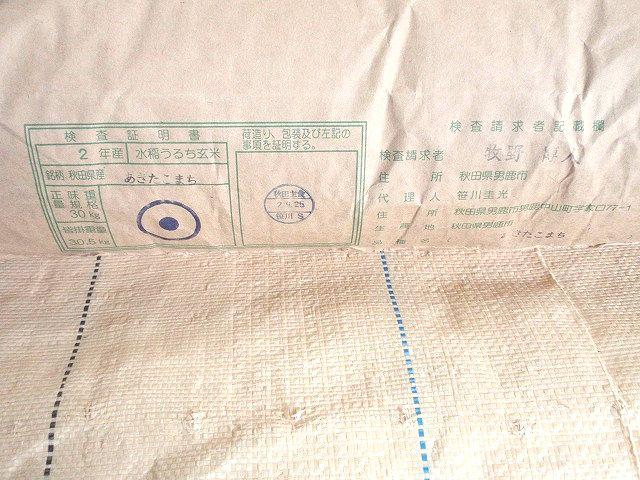 令和2年産秋田産あきたこまち検査1等玄米です。ふっくらもちもち『あきたこまち』はやっぱり秋田産ですね。
