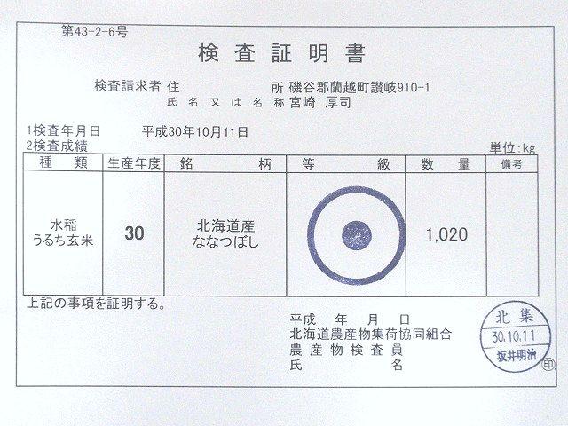 蘭越産ななつぼし検査一等玄米の検査証です。北海道でも有数の米所のらんこし米です。