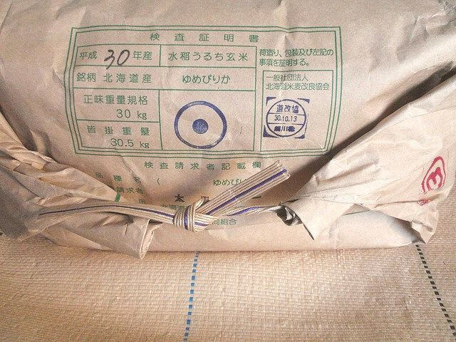 平成30年産高品質ゆめぴりか検査1等玄米の袋です。