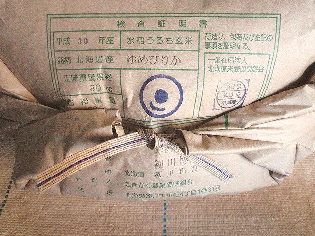 平成30年産北海道産ゆめぴりか検査1等玄米です。現在の北海道米の中で最高級に位置付けられます