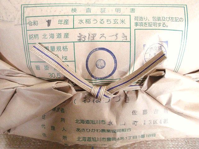 冷めてもおいしい粘りが自慢の北海道米「おぼろづき検査1等玄米」です。当店を代表する北海道米「星物語」にも使用しています。