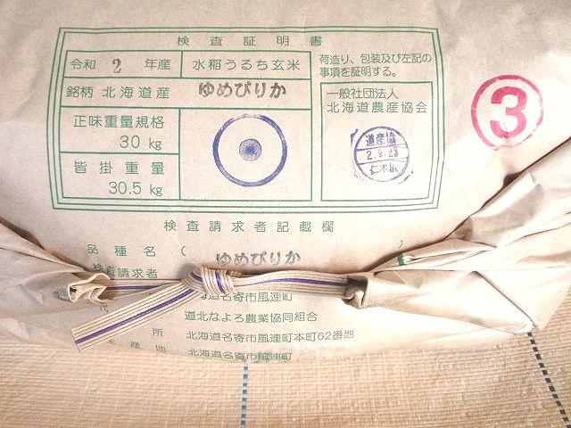 令和2年産北海道産高品質ゆめぴりか検査1等玄米です。現在の北海道米の中で最高級に位置付けられるゆめぴりかの中でも特に厳選されたものです。