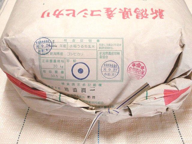 令和元年産新潟県産コシヒカリ検査1等玄米です。コシヒカリといえばやはり新潟産ですね。