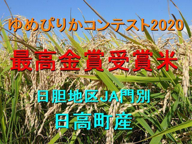 ゆめぴりかコンテスト2020最高金賞ゆめぴりか(日胆地区JA門別日高町産)